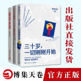 【博集天卷】李尚龙3册套装 励志作品 三十岁一切刚刚开始 你要么出众要么出局 你所谓的稳定不过是浪费生命 青春励志正版书籍