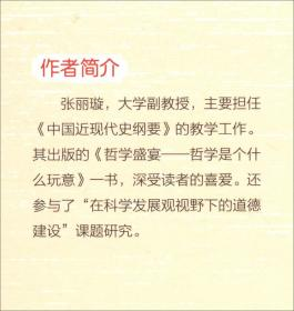兵戎相见的战争起义/少年读资治通鉴