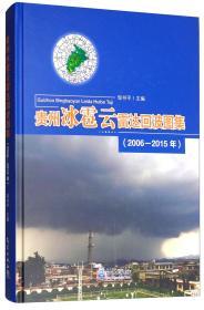 贵州冰雹云雷达回波图集(2006-2015年)