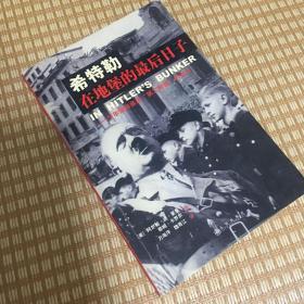 希特勒在地堡的最后日子:少年纳粹亲历第三帝国的末日