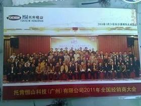 托肯恒山科技广州有限公司2011年全国经销商大会