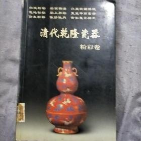 清代乾隆瓷器粉彩卷