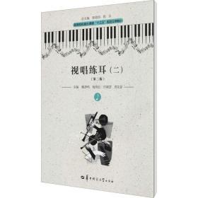 视唱练耳(二) 第二版  魏季鸣  杨传红  付晓芳 周友良 华中师范大学出版社 9787562283348