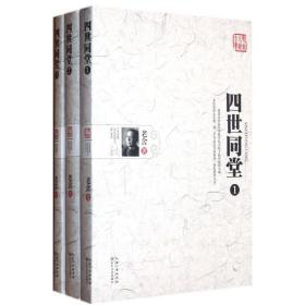 四世同堂-全三册