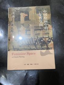 """中国绘画中的""""女性空间"""""""