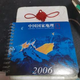 中国国家地理2006台历(53张精美摄影)