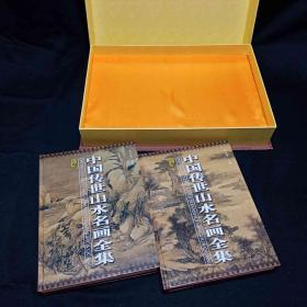 中国传世山水名画全集 全二册带盒