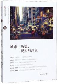 城市:历史.现实与想象