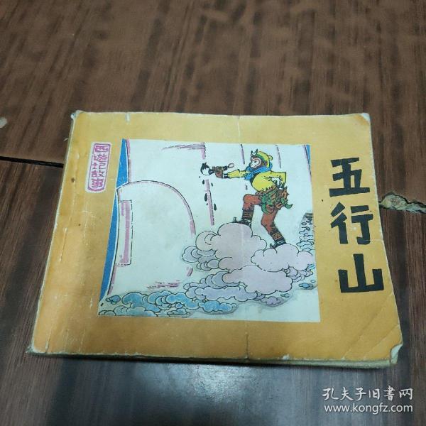 西游记故事—五行山(箱12)