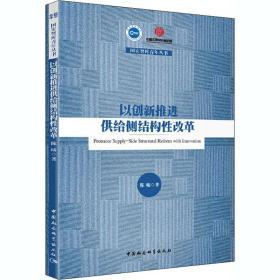 以创新推进供给侧结构性改革 陈曦 著 经济理论经管、励志 新华书店正版图书籍 中国社会科学出版社
