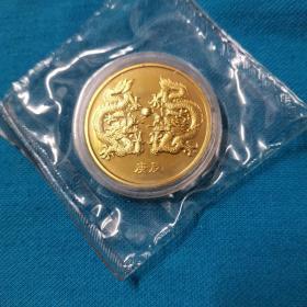 庚辰年  龙年 2000年   纪念币  祥龙献瑞
