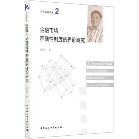 正版 金融市场基础性制度的理论研究 中国社会科学出版社 易宪容著作集 其他经济学理论 金融市场行为 金融市场 金融制度