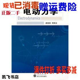 电动力学 虞国寅 武汉大学出版社9787307065789