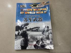 第二次世界大战中的苏军武器