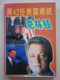 二手『正版少见』第42任美国总统克林顿