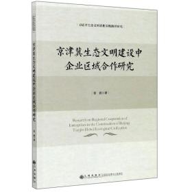 京津冀生态文明建设中企业区域合作研究