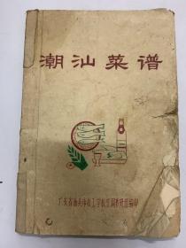潮汕菜谱(油印本),顺丰包邮