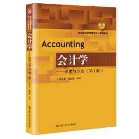 会计学——原理与方法(第3版)(教育部经济管理类核心课程教材)