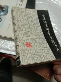 古汉语常用字字源字典
