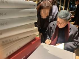 台北人 白先勇签名本