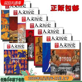 国家人文历史杂志2020年第1-6/11-19/20/21/22/23期拍下备注6本