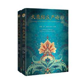 大乘经庄严论释(全2册)