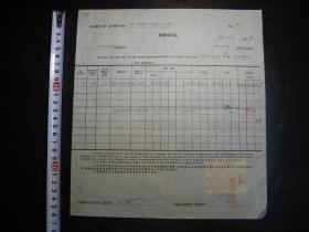 民国三十六年(1947年)颐中烟草公司/天津庆丰合烟行发票(销售哈德门香烟),附4张印花税