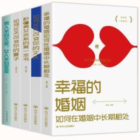 5冊 秒懂男女關系秘密的第一本書男人來自火星人來自金星幸福的婚姻樊登讀書如何30天改變你的丈夫妻子戀愛技巧書籍戀愛寶典書籍男