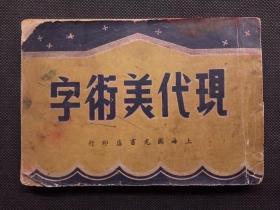 民国美术字 《 现代美术字 》 初版!