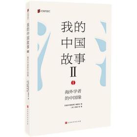我的中国故事Ⅱ:海外学者的中国缘