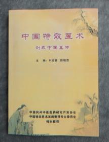 中国特效医术刘氏中医真传