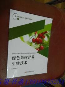 绿色果树营养生物技术