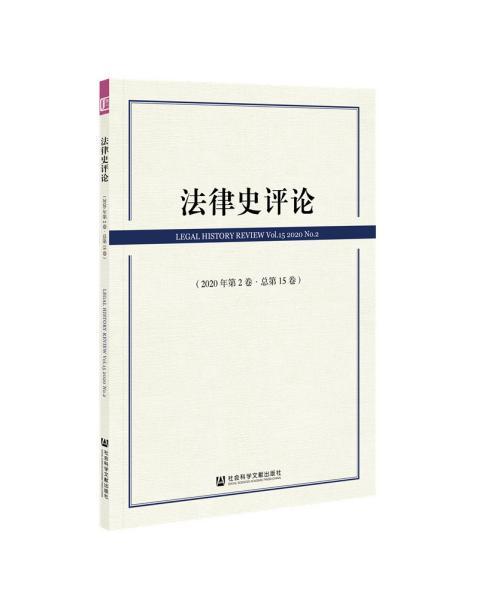 法律史评论(2020年第2卷·总第15卷)