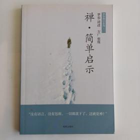 梦参禅学系列:修行.随缘.禅·简单启示:梦参禅学系列1、2丶3