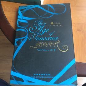 二十世纪外国文学精选:纯真年代 (英文)