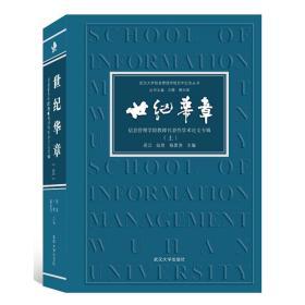 世纪华章:信息管理学院教师代表性学术论文专辑(上)