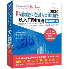 中文版Autodesk Revit Architecture 2020从入门到精通(实战案例版)