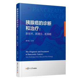 胰腺癌的诊断和治疗--新技术新理念新策略(精)