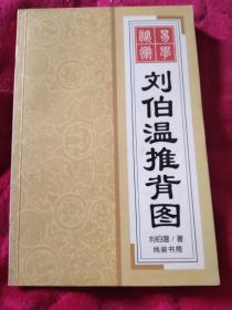 刘伯温推背图(第二次修订版)
