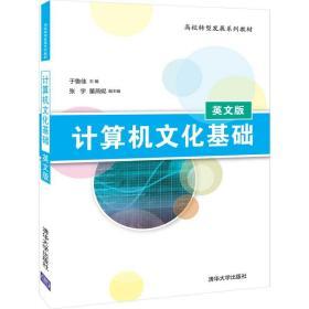 计算机文化基础 英文版