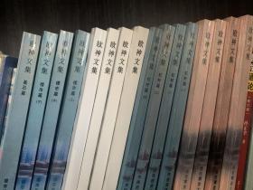 16开 欧神文集16册+4册最新版=共计20册书