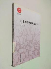 日本的联合国外交研究