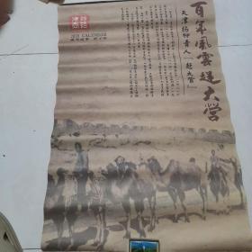 挂历丝路津商【2020百年风云赶大营,天津杨柳青人赶大营】