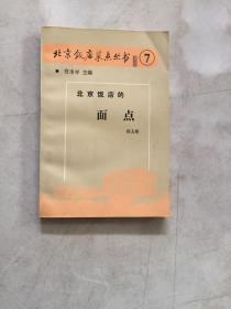 北京饭店菜点丛书7:北京饭店的面点   私藏未阅无字迹 实物图