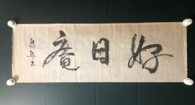 日本回流   字画 软片 5459