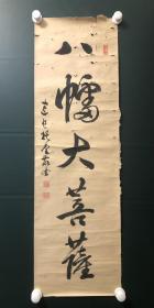 日本回流   字画 软片 5460