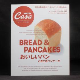 日文原版雜志現貨 CASA BRUTUS 特別編集 BREAD & PANCAKES
