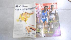 杂志:新体育(1993.7)050425