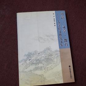母语·文章·教育——大学语文研究文集