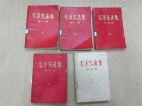 毛泽东选集 卷一至卷五一套全